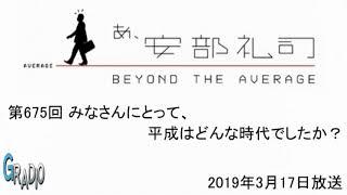 第675回 あ、安部礼司 ~BEYOND THE AVERAGE~ 2019年3月17日