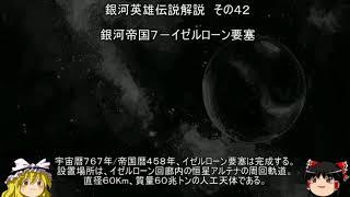 【ゆっくり解説】銀河英雄伝説解説 その42 「銀河帝国7-イゼルローン要塞」