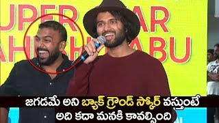 Vijay Devarakonda Hilarious FUN on Maheshbabuand#39;s Pokiri Movie @ Meeku Matrame Chepta Official Trailer