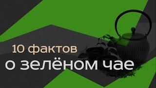 Зеленый чай (綠茶). 10 фактов(, 2014-08-18T08:36:10.000Z)