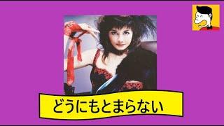 多重録音で山本リンダ「どうにも止まらない」のカラオケを作り演奏しま...