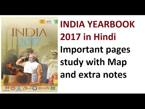 India yearbook 2017 - important pages discussions with map and notes in hindi || India year book2017