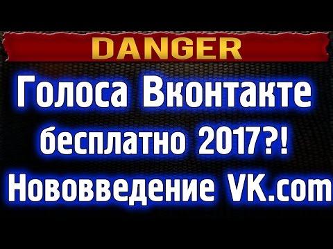 Голоса Вконтакте бесплатно 2017?! Нововведение vk.com