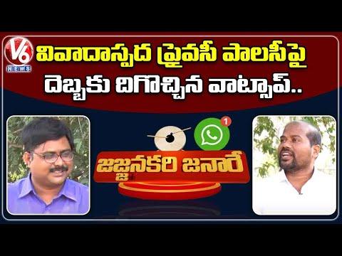 WhatsApp Withdraws New Policy? | Jajjanakari Janare | V6 News