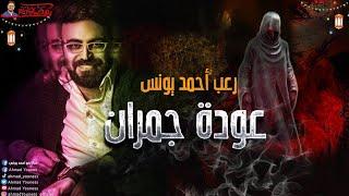 رعب أحمد يونس | عودة جمران