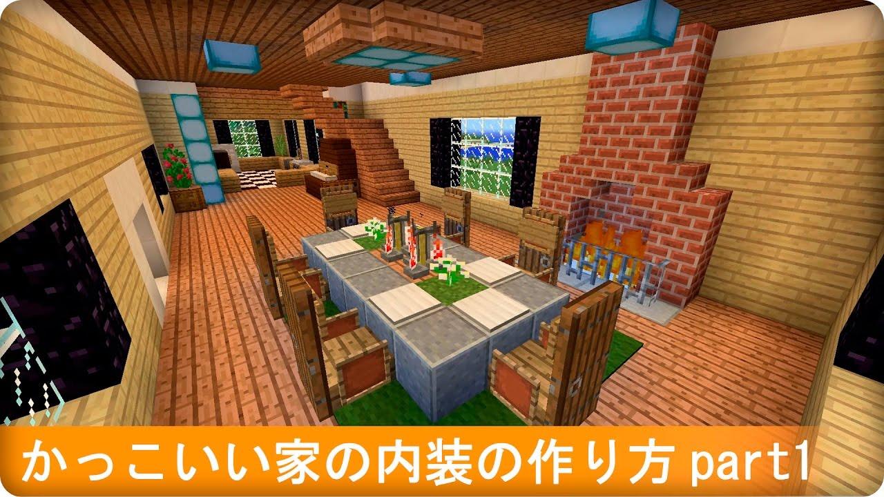 【マインクラフト建築】かっこいい家の内装の作り方 part1