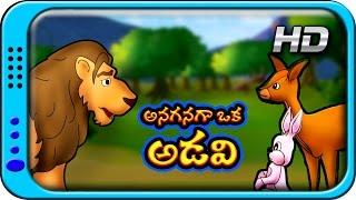 Anaganaga oka Adavi Kathalu | Telugu Stories for Kids | Panchatantra Short Story for Children