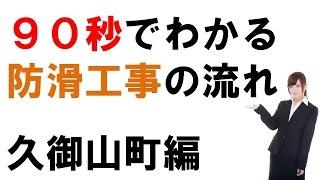 防滑工事を久御山町でお探しの場合に90秒でわかる動画 (有)慎健