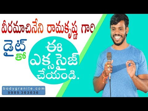 Weight loss Cardio Exercises Veeramachaneni Ramakrishna Diet Tips  తో ( ఈ ఎక్ససైజ్ చేయండి. )