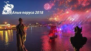 Алые паруса 2018 | световое шоу и салют | Проход бригантины | Санкт Петербург
