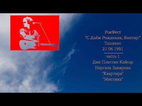"""РокФест """"С Днём Рождения, Виктор!"""" ч.1 Ташкент 1991 Кайсар, Наргиз Закирова, """"Квартира"""", """"Мистика""""."""