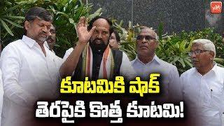 TRS ,Telangana Congress In Tension With Rebel Candidates | Mahakutami | Telangana News | YOYOTV
