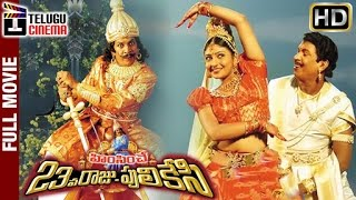 himsinche 23va raju pulikesi telugu full movie hd   vadivelu   nasser   mounika   telugu cinema