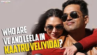 Who Are #VC And #Leela In #KaatruVeliyidai?