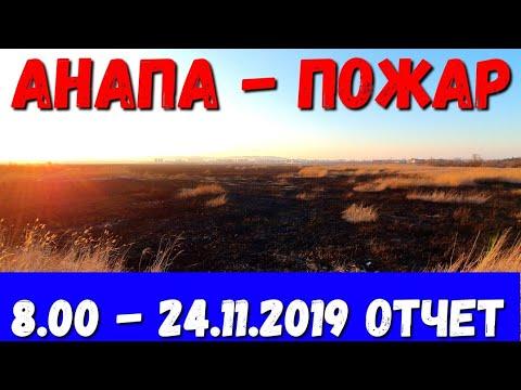 #АНАПА - ПОЖАР - ОТЧЁТ ЗА 8.00 24.11.2019