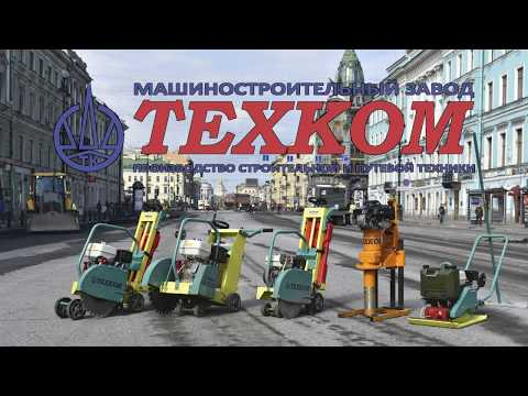 Швонарезчики ТЕХКОМ Р-500 и Р-400