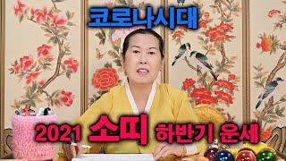 파주점집 호국당] 2021 하반기 소띠 운세