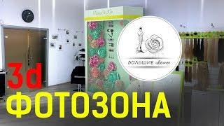 Фотозоны из цветов для салона красоты в Москве. Процесс производства.