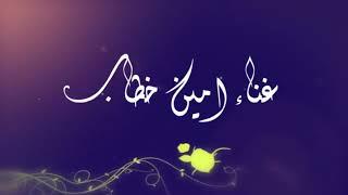امين خطاب وبرومو اغنيه ابكي يا حور العين ال هتكسرمصر اوعي تفوتك 🎤❤️