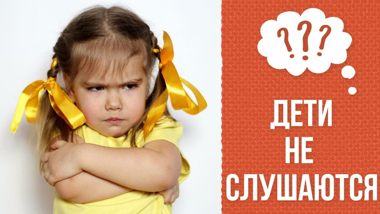 Что делать, если ребенок не слушается: советы психолога