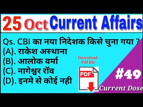 25 October Current Affairs, today Current Affairs|Current Affairs in hindi|Current Dose #49|ISRO,RRB