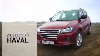 видео тест-драйв Haval Н2 и Н6 от китайского бренда Great Wall