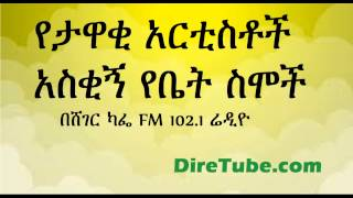 Funny Nick Names of Ethiopian Artist's Sheger FM