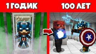 Как Капитан Америка прожил жизнь в Майнкрафт Эволюция Мобов 1 годик 100 лет Minecraft Жизненный Цикл