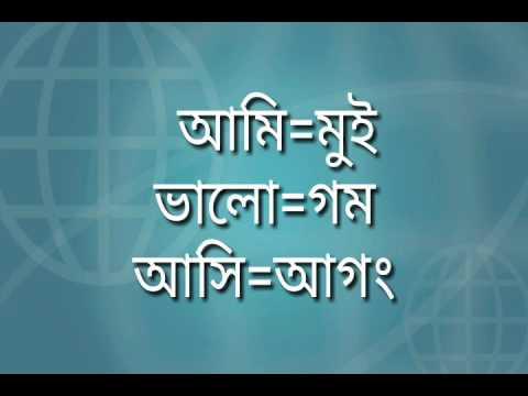 Learn Bangla to chakma leanguage