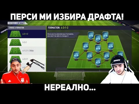 FIFA 18 ПЕРСИ МИ ИЗБИРА ДРАФТА + ПОДАРЯВАМ FIFA 18 ОТНОВО