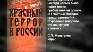 Зверская правда о революции 1917