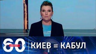 Официальный Киев оказался в положении официального Кабула. 60 минут (вечерний выпуск) от 21.07.21