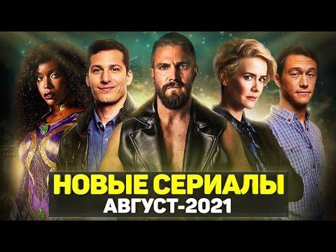 ТОП 21 ЛУЧШИХ НОВЫХ СЕРИАЛОВ АВГУСТ 2021 / НОВЫЕ ОЖИДАЕМЫЕ СЕРИАЛЫ 2021 - Видео онлайн