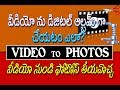 VIDEO TO PHOTOS, how to cut video to photos,free video to jpg
