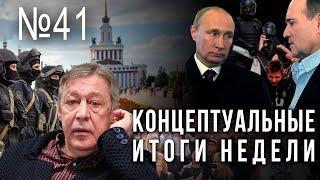 Путин, попытка госпереворота, посла США выгонят, ВДНХ, план Медведчука