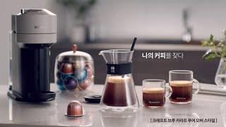 [네스프레소/Nespresso] 버츄오 넥스트 카라프 …