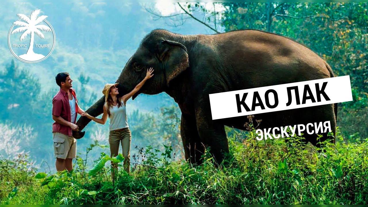Видео обзор экскурсии в национальный парк Као Лак:
