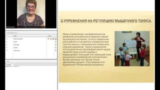 Вебинар «Логоритмика в системе коррекции речевых нарушений»