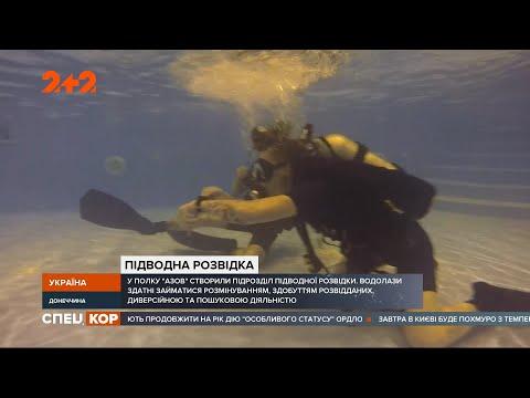 СПЕЦКОР | Новини 2+2: Воюють, плавають і надають медичну допомогу: Як тренуються водолази-розвідники взимку
