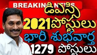 #Ap టెట్ | #aptet | Ap Dsc Latest News | Ap Dsc 2020 | Ap Mega Dsc notification 2020 | టెట్