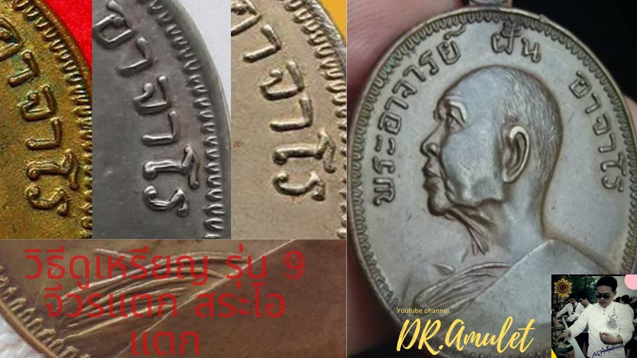 เหรียญอาจารย์ฝั้น อาจาโร รุ่น9 (วิธีดูเหรียญ จีวรแตก โรแตก)