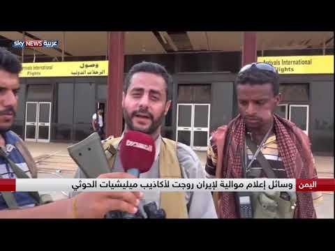اليمن .. وسائل إعلام إيرانية روجت لأكاذيب ميليشيات الحوثي  - نشر قبل 2 ساعة