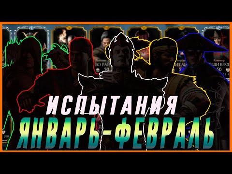 Какие испытания будут в январе - феврале в Мортал Комбат мобайл (Mortal Kombat Mobile)