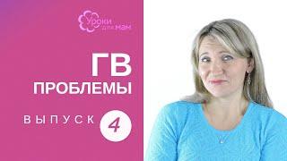 видео Молочный вопрос 2. Ребёнок КУСАЕТ ГРУДЬ во время кормления