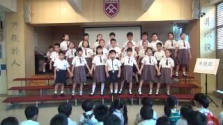 skhlmcmps的聖公會呂明才紀念小學 2016分分鐘普通話 1ST TERM WK1相片