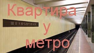 видео Новостройки у метро Щёлковская от 1.22 млн руб в Москве