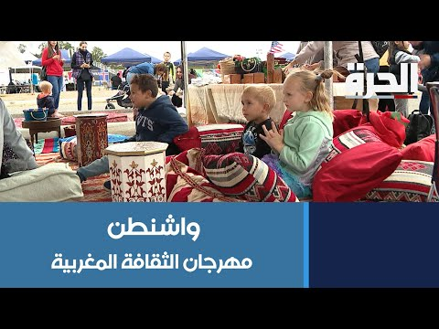 مهرجان في واشنطن.. فنانون يقدمون الثقافة المغربية للأميركيين  - 11:53-2019 / 10 / 15