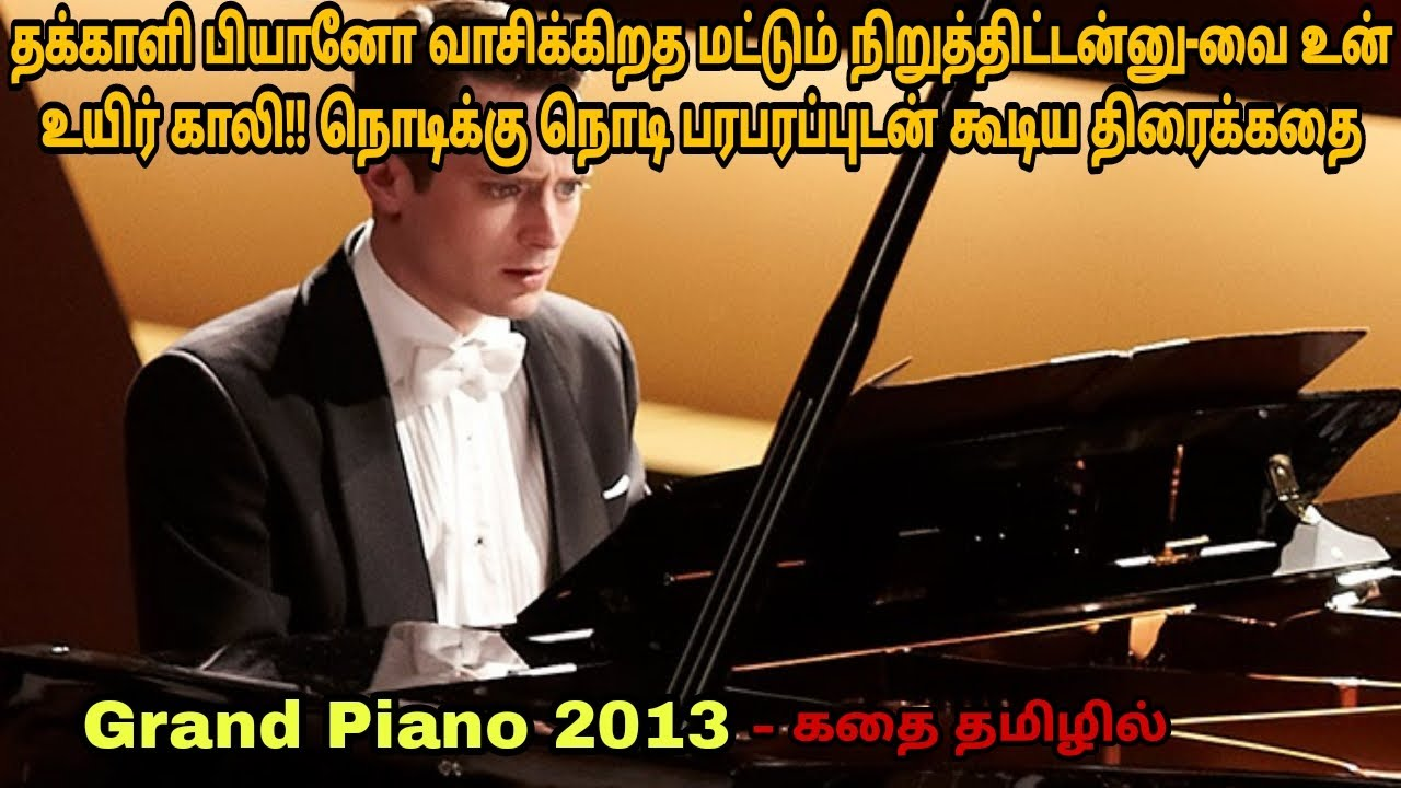 Download Grand Piano 2013 movie review in tamil |Hollywood movie & story explained in tamil| Dubz Tamizh