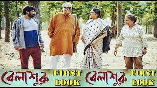Belashuru (বেলাশুরু) First Look   Soumitra   Rituparna   Monami   Aparajita   Shiboprosad   Nandita