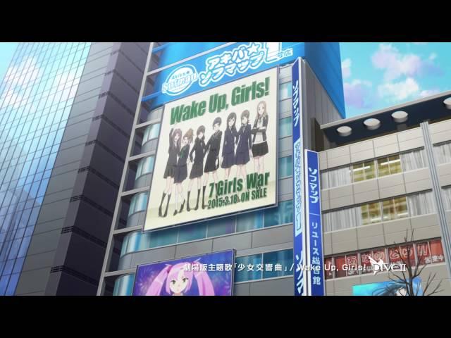 続・劇場版 前篇 「Wake Up, Girls! 青春の影」 CM